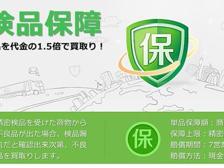 ChinaBuyの検品保障制度で中国輸入リスクの低減や輸入転売の品質管理が把握出来るようになりました。