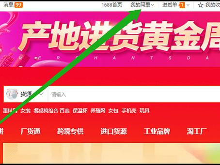 中国国内追跡番号の確認方法【アリババPC版】