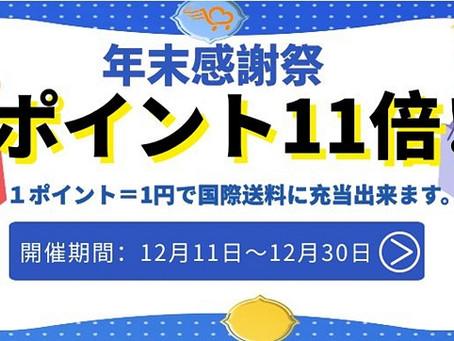 ChinaBuy年末感謝祭  期間限定ポイント11倍付与します!