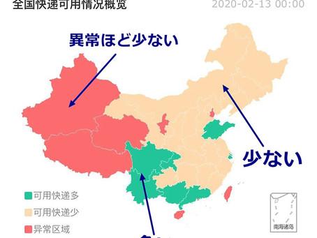 肺炎ウイルス感染期間中、中国国内運送会社の営業状況。
