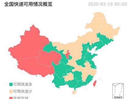 中国企業、物流、国際運送等の現状のご案内。【タオバオ代行ChinaBuy】