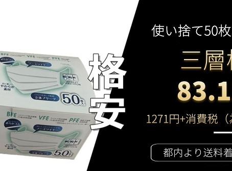 【都内より発送】50点入り箱マスク税抜1271円!
