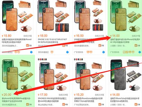 中国輸入転売の注意事項01