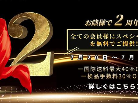 ChinaBuy 2周年感謝祭開催