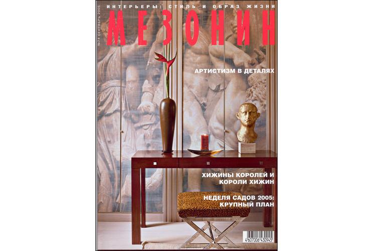 Mezonin_cover.jpg