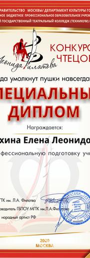 Епихина Елена Леонидовна.jpg