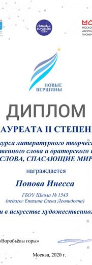 Новые вершины, Попова Инесса, лауреат 2