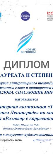 Новые вершины, «Театр в блокадном Ленинг