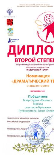 Невзрослый фестиваль, «Бумажник», победи