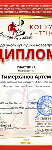 Конкурс чтецов, Тимерханов Артем.jpg