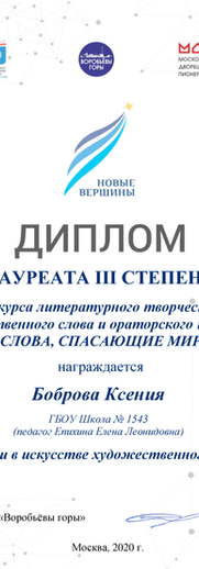 Новые вершины, Боброва Ксения, лауреат 3