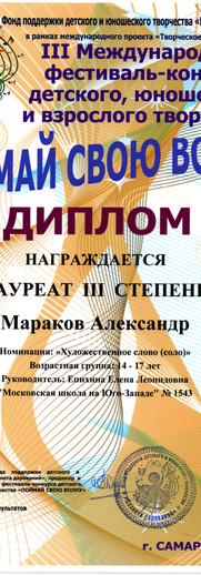 Поймай свою волну, Мараков Александр, ла