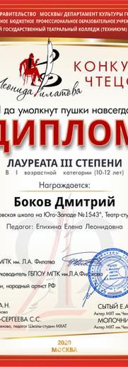 Конкурс чтецов, Боков Дмитрий.jpg