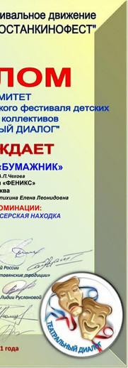 Останкинофест, Бумажник