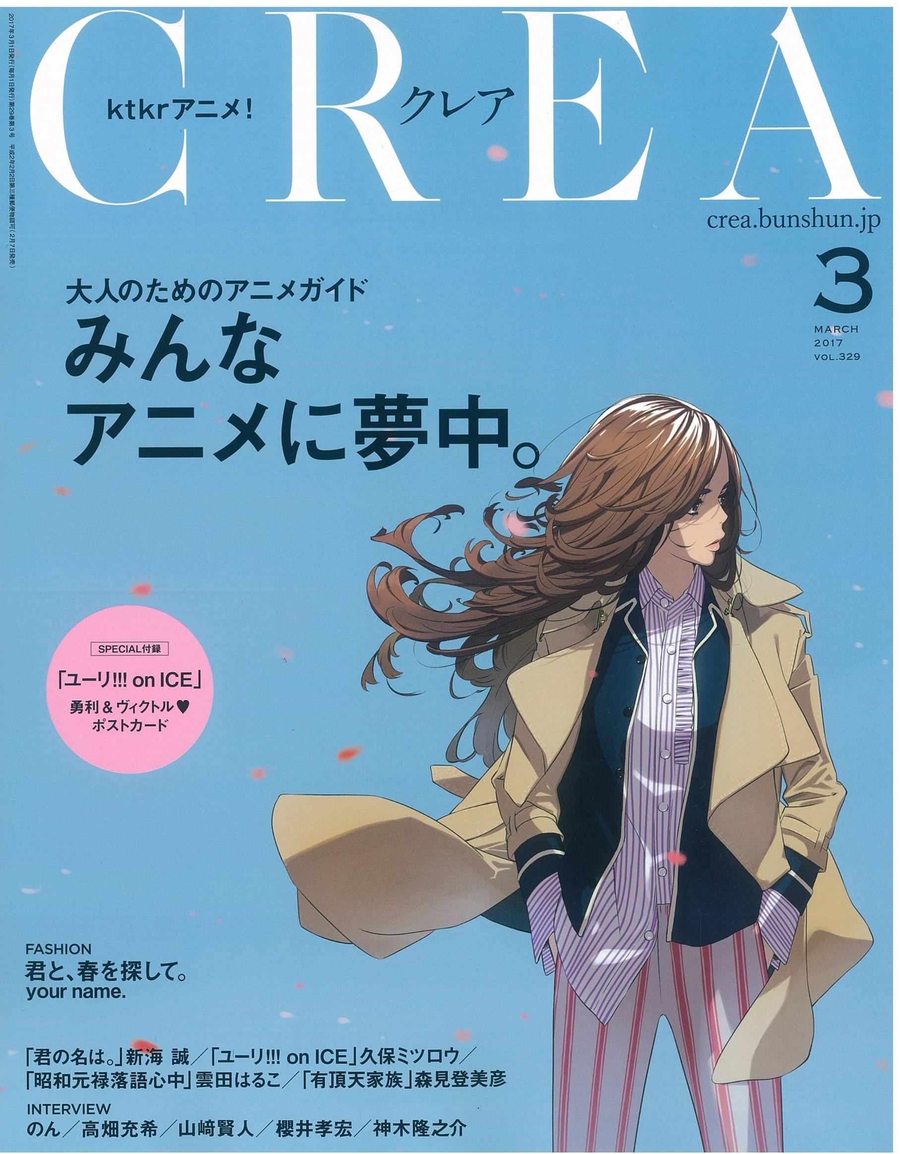 CREA_表紙画像