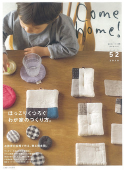 comehome!2018表紙