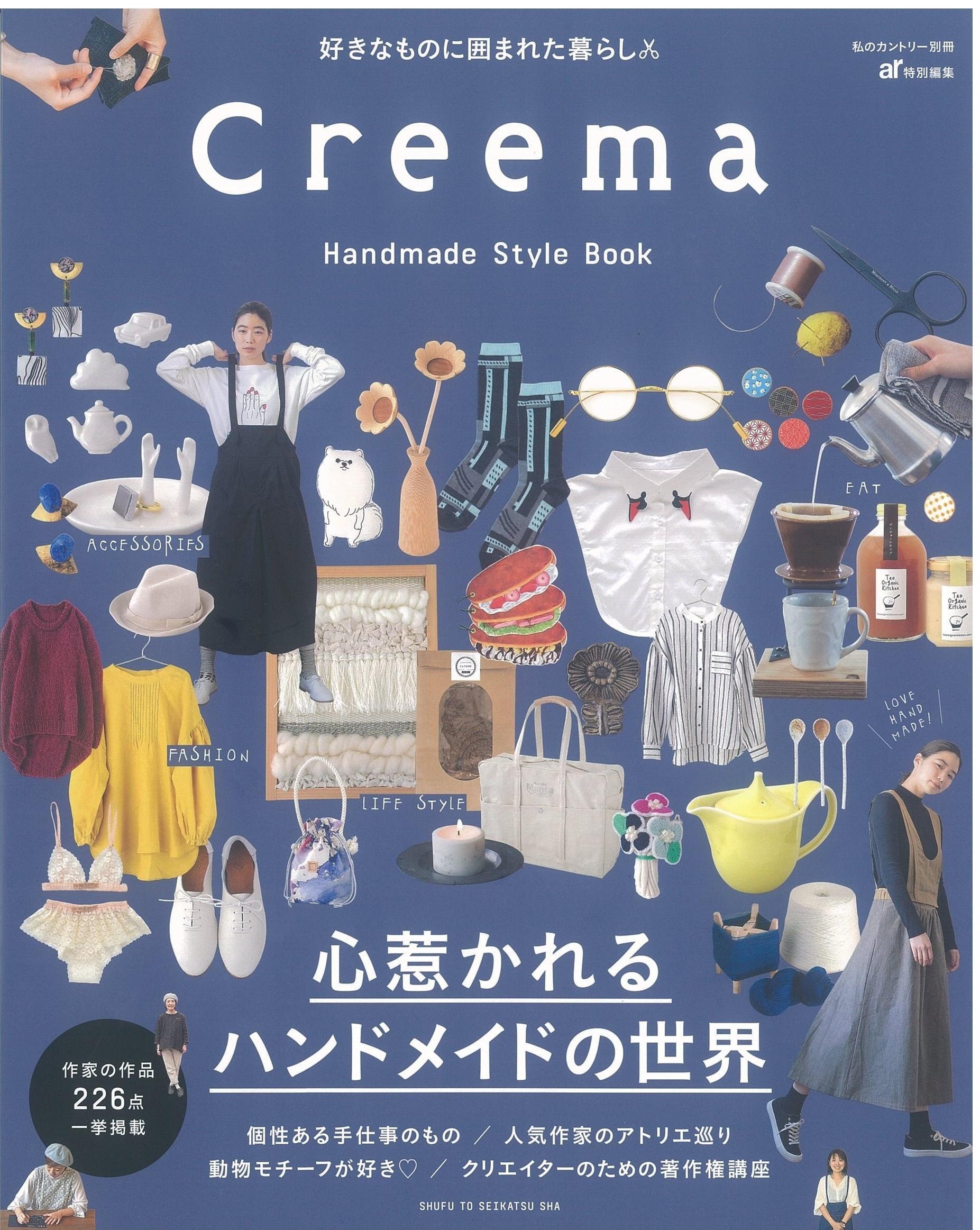 Creema2018表紙