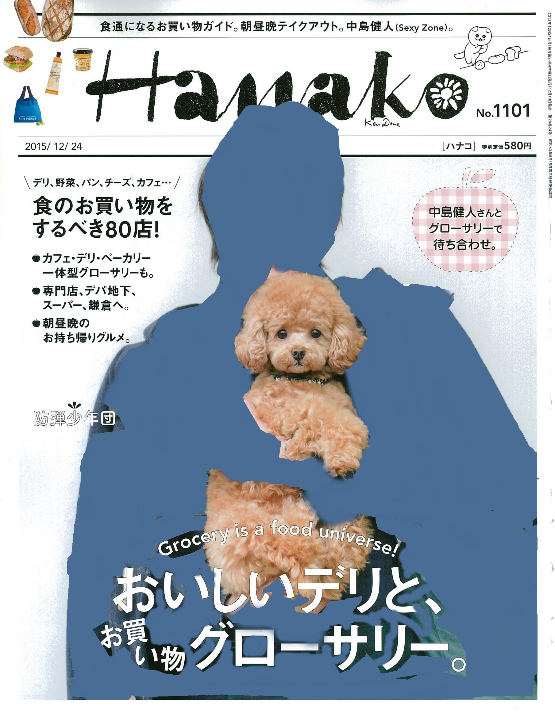 Hanako2015