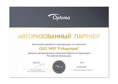Optoma_page-0001.jpg