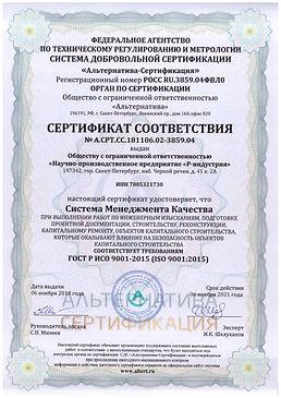 ИСО 9001_000.jpg