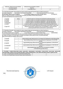Скан выписка НПП Р-индустрия_page-0002.j