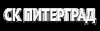 www.skpitergrad.ru.png