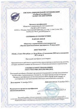 ИСО ООО Научно-производственное предприя