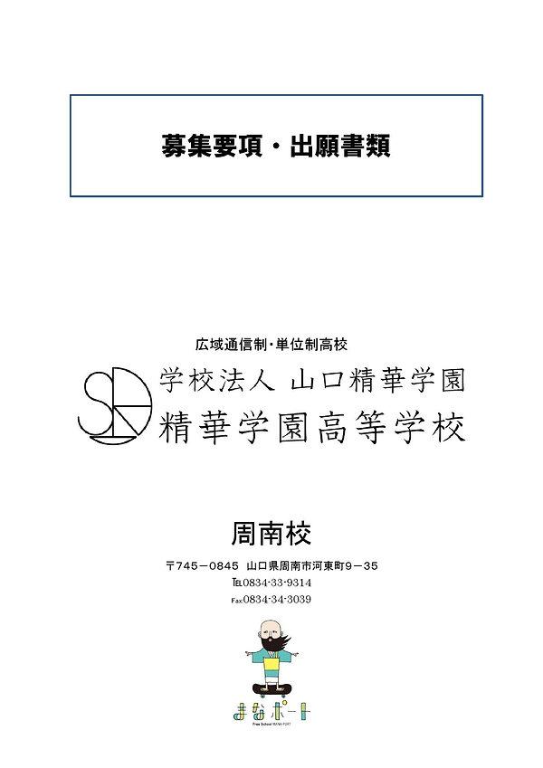 募集要項出願書類周南_000001.jpg