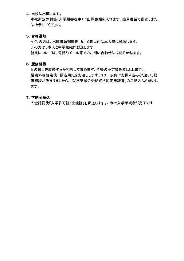 募集要項出願書類周南_000003.jpg