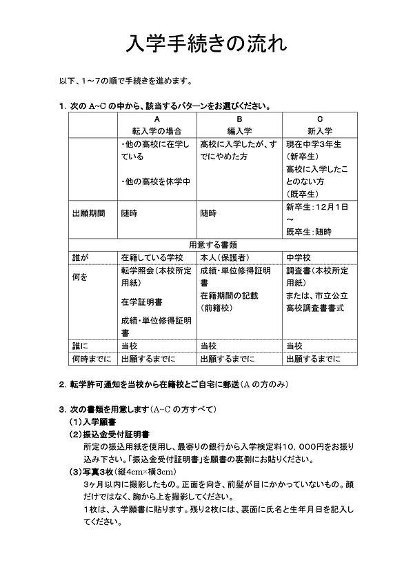 募集要項出願書類周南_000002.jpg