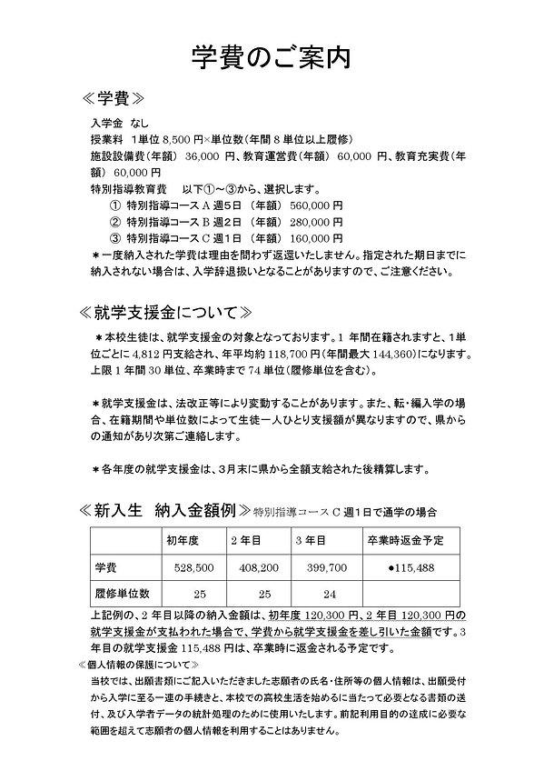 募集要項出願書類周南_000004.jpg