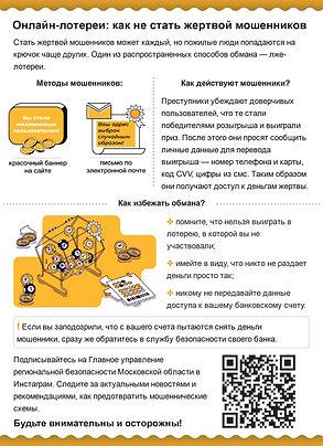 Листовка 1.jpg