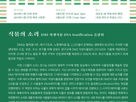 Dayoung's DNA Sonification Work Exhibition at Seoul Station 284