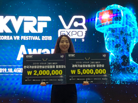 Bo-Young Receives Grand Prize in VR/AR Grand Challenge 2019