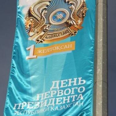 От всей души поздравляю вас с государственным праздником Днём Первого Президента Республики Казахста