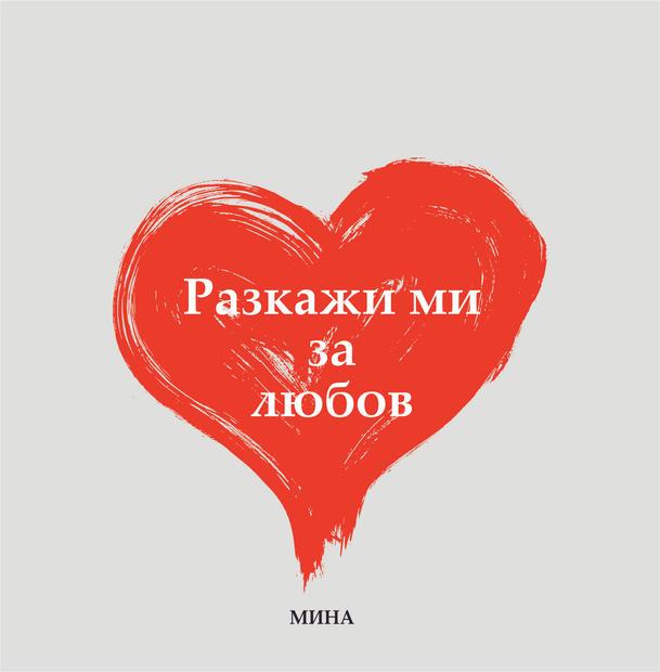 """Корица """"Разкажи ми за любов"""""""