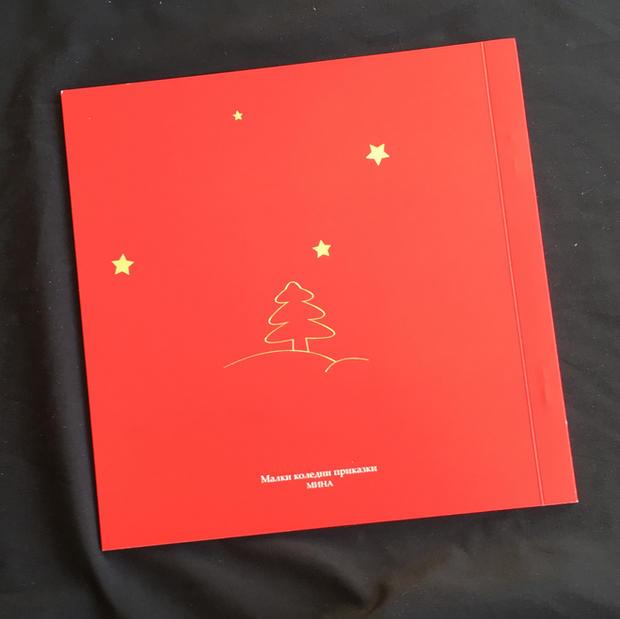 """Задна корица """"Малки Коледни приказки"""""""