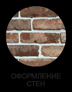 ОФРОМЛЕНИЕ СТЕН