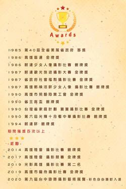 影藝攝影-得獎紀錄