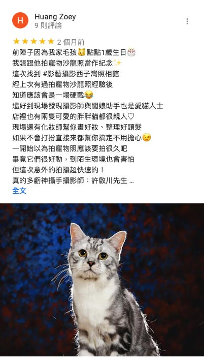 影藝攝影-客戶推薦-寵物攝影-googlemap.jpg