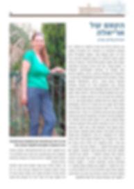 הכתבה בעיתון - הקסם של אריאלה