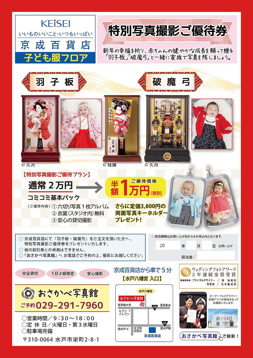京成百貨店子ども服フロア 写真撮影ご優待券