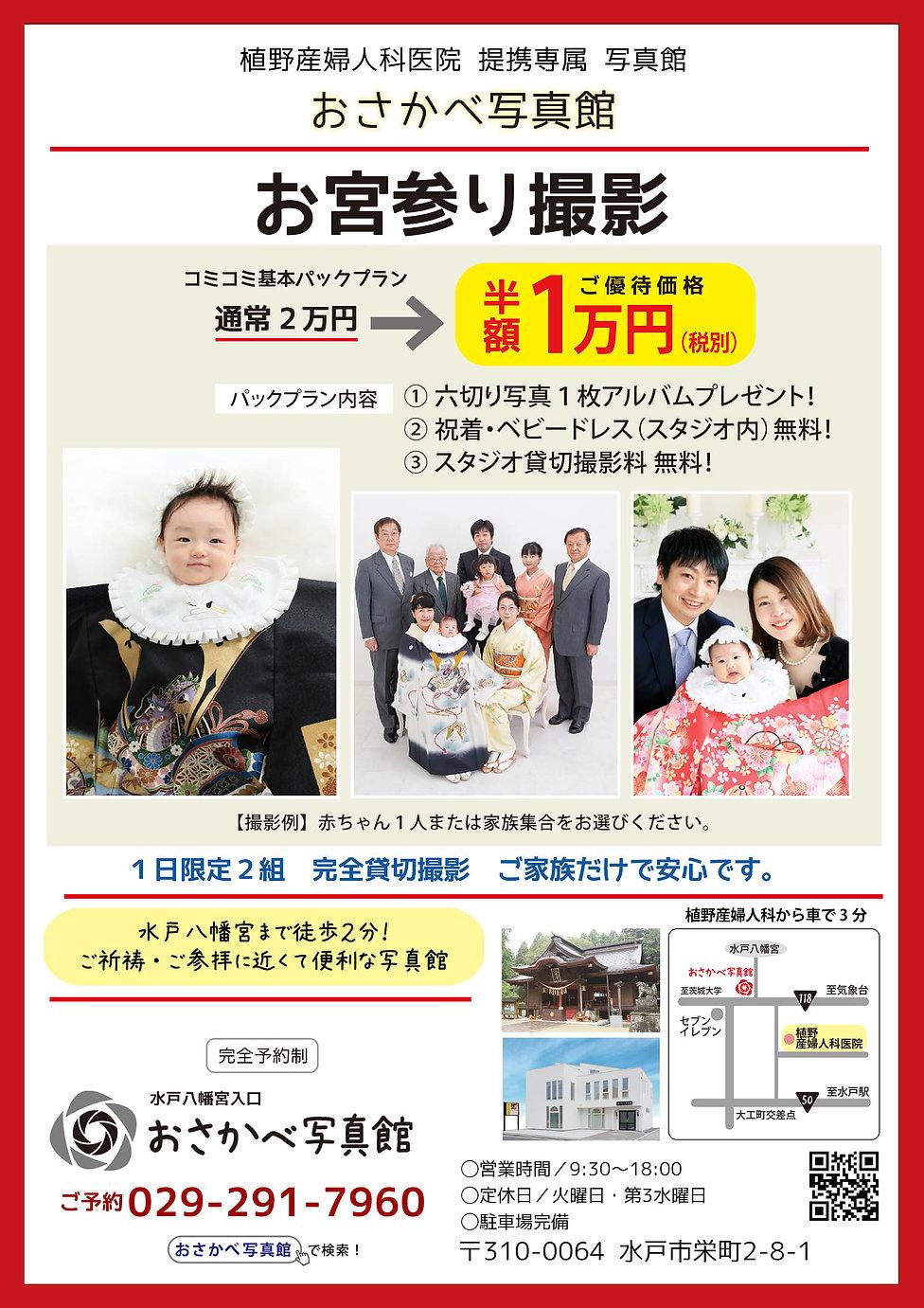 omiya_pack.jpg