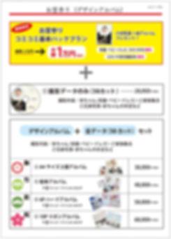 komikomi_option.jpg