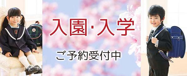 nyugaku&nyuen_bn.jpg