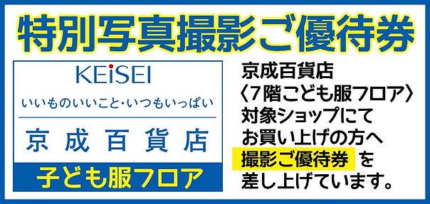 keisei_front_bn.jpg