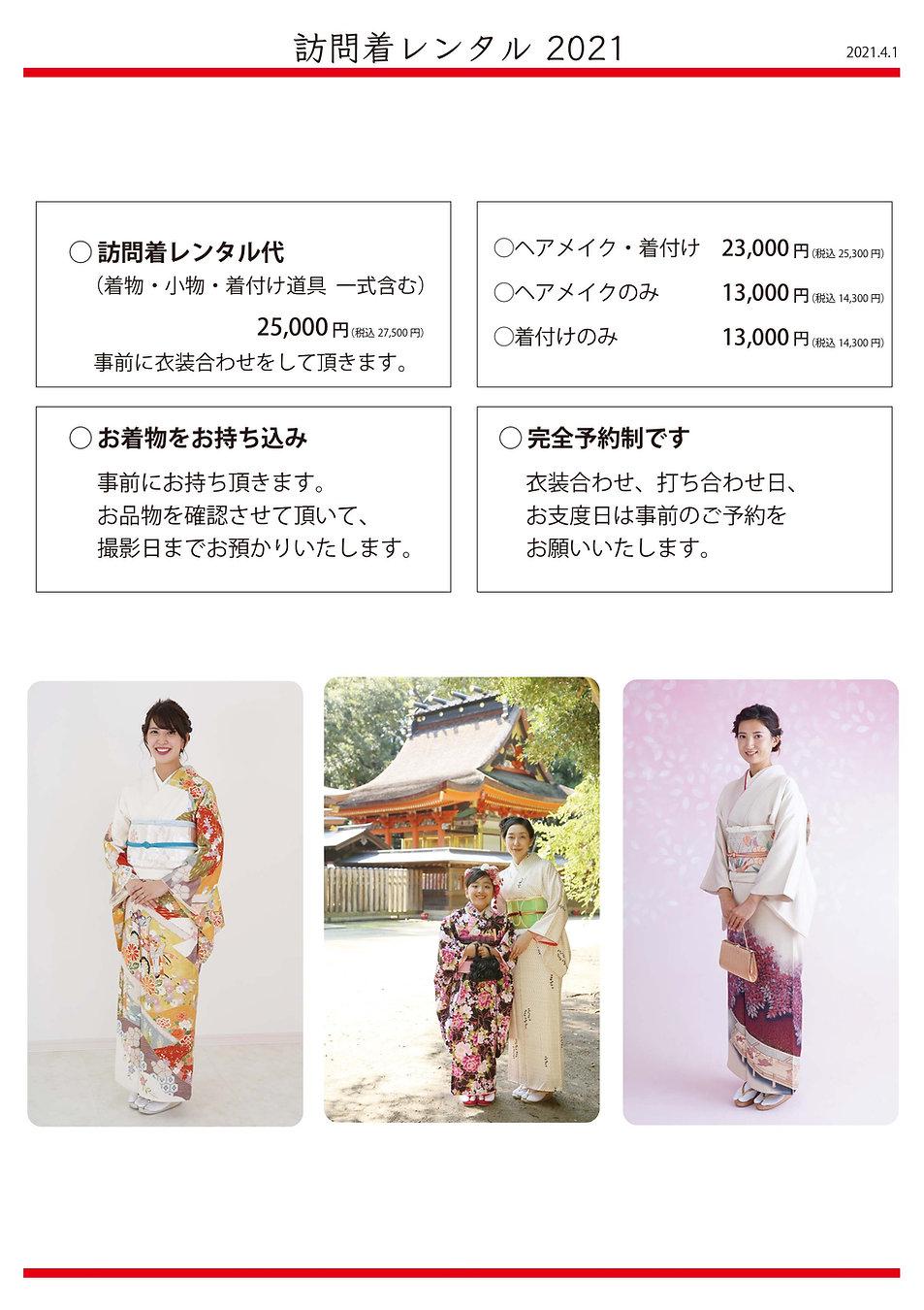 kimono_rental_2021.jpg