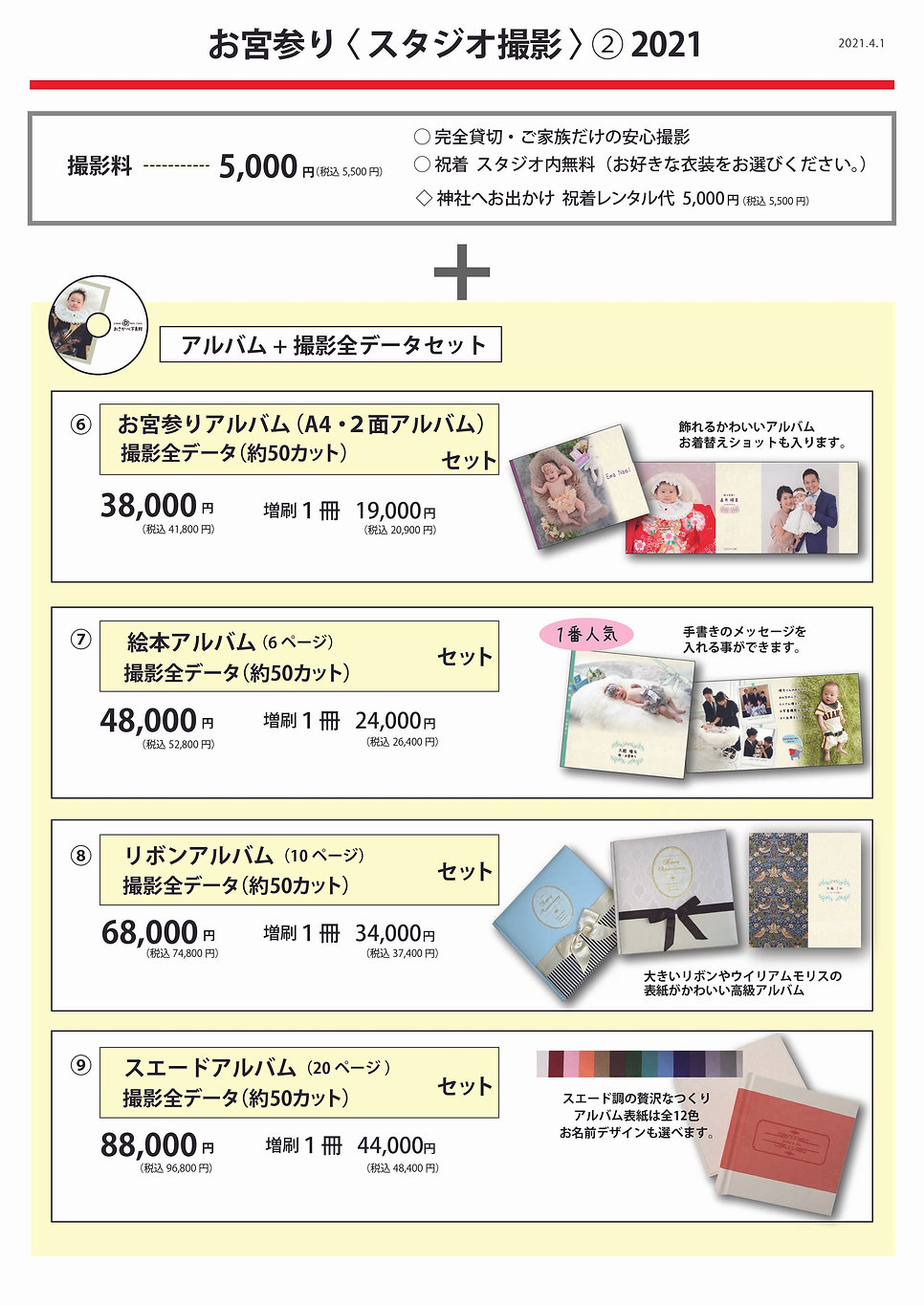 omiya_studio_02.jpg