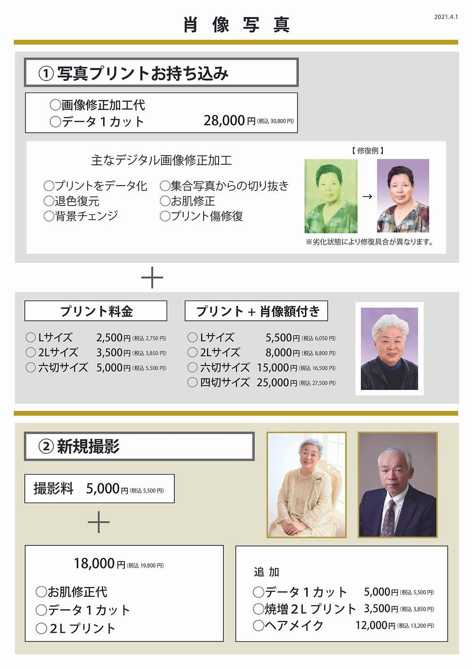 syozo_2021.jpg