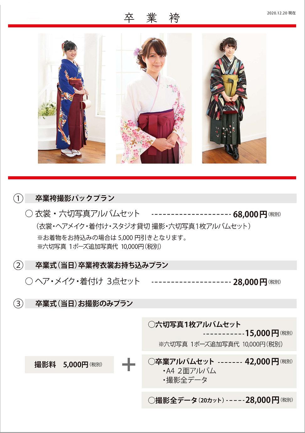 hakama_2021.jpg
